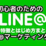 LINE@をステップメール化して、短期間で爆発的に売り上げを上がる方法⁉