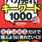 コピーライティングのすすめ【穴埋め365】キャッチコピーNo.1~200