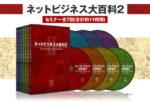 あの伝説の「ネットビジネス大百科2」改訂版が無料でダウンロード!